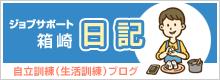 ジョブサポート箱崎 日記