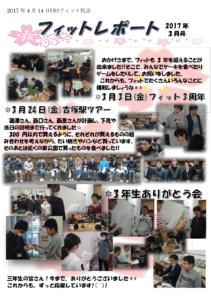 フィットレポート3月号(A5)-1