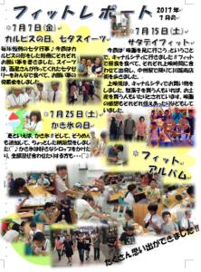 フィットレポート7月号(A5)