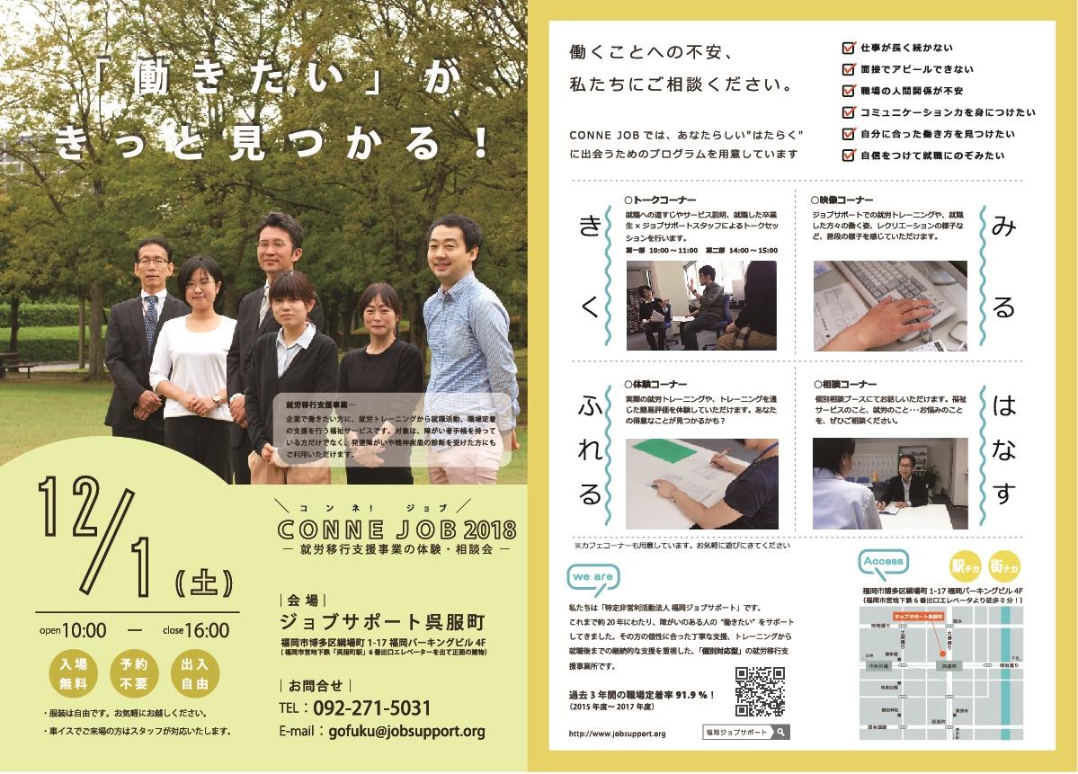 村川係長_HP掲載用(表裏)181031
