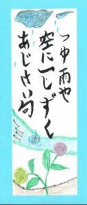 俳句6月分②