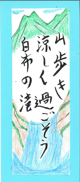 俳句8月分①