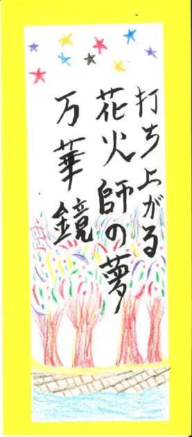 俳句8月分②