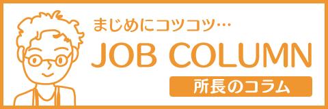 JOB COLUMN